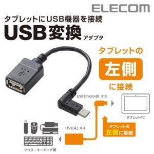 タブレット用 USB A-microB 変換アダプタ(L字左...