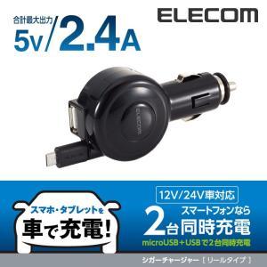 2.4A 巻取りDC充電器 microB&USB(シガーチャージャー/カーチャージャー) ブラック┃MPA-CCM03BK エレコム