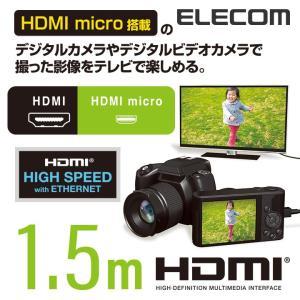 カメラ接続用 HDMIケーブル(HDMI microタイプ) ブラック 1.5m┃DGW-HD14SSU15BK エレコム|elecom