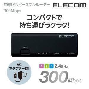 """出張のお供にかわいく持ち運べるポケットサイズ。 ホテルなどの有線LANに接続するだけで、""""最大300..."""