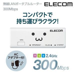 11bgn 300Mbps ポータブル Wi-Fiルーター/コンパクトルーター ACアダプタ付属 ホワイト┃WRH-300WH3 エレコム