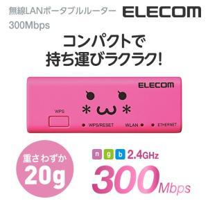 11bgn 300Mbps ポータブル Wi-Fiルーター/コンパクトルーター USBケーブル付属 ピンク┃WRH-300PN3-S エレコム