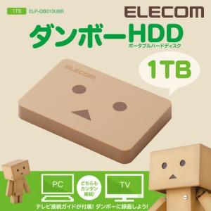 ダンボーコラボ ポータブル ハードディスク HDD USB3.0対応 1TB┃ELP-DB010UBR エレコム