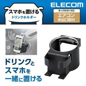 車載ホルダー スマホ&ドリンクホルダー エアコン噴出し口設置用 ブラック┃P-CARDH01BK エレコム|elecom