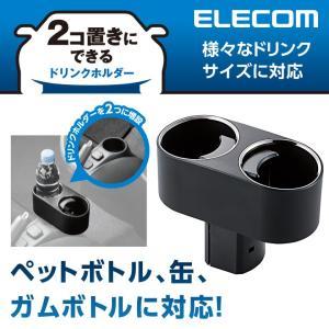 車載ホルダー ダブルドリンクホルダー ブラック┃P-CARDH02BK エレコム|elecom