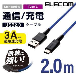 USB2.0ケーブル(高耐久、TypeC-StandardA) ブルー 2.0m┃MPA-ACS20BU エレコム