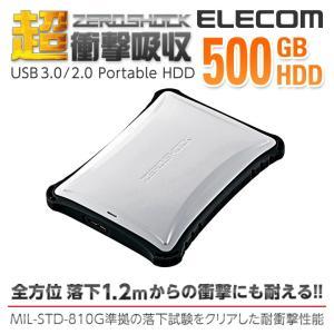 耐衝撃 2.5インチ ポータブル USB3.0 HDD(ハードディスク) ホワイト 500GB┃ELP-ZS005UWH エレコム
