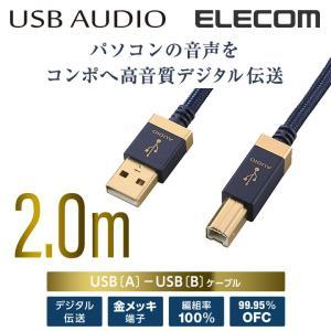 オーディオ用 USBケーブル(USB2.0 A-USB2.0 B) ネイビー 2m┃DH-AB20 エレコム|elecom