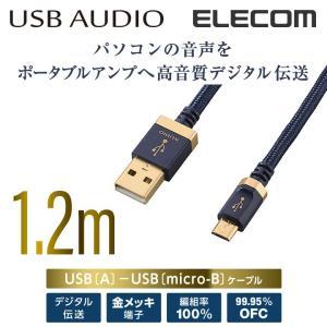 オーディオ用 USBケーブル(USB2.0 A-micro B) ネイビー 1.2m┃DH-AMB12 エレコム|elecom