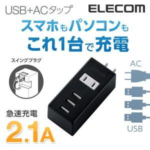 ACタップとUSBポートが一体になった、アダプタなしで簡単にパソコンやスマホ、タブレットを充電できる...