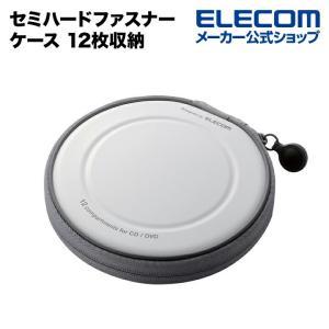 CD/DVD ファスナーケース (12枚収納) ホワイト ┃CCD-H12WH エレコム|elecom