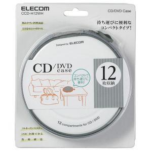 CD/DVD ファスナーケース (12枚収納) ホワイト ┃CCD-H12WH エレコム|elecom|03