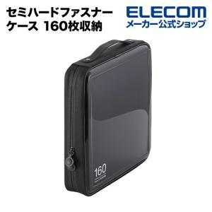 CD/DVD ファスナーケース (160枚収納) ブラック┃CCD-H160BK エレコム elecom