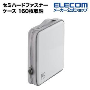 CD/DVD ファスナーケース (160枚収納) ホワイト┃CCD-H160WH エレコム elecom