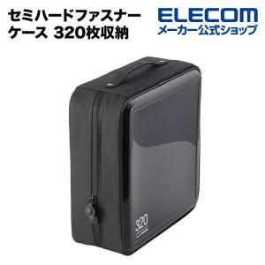 CD/DVD ファスナーケース (320枚収納) ブラック┃CCD-H320BK エレコム elecom