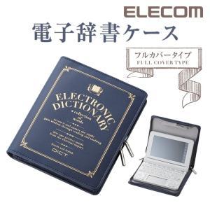 電子辞書ケース ブルー 幅167mm×奥行13...の関連商品9