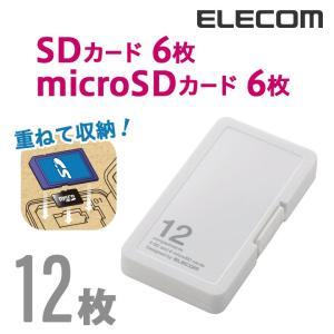 エレコム SD/microSD カードケース (プラスチックタイプ) ホワイト SDメモリーカード6枚、microSDメモリーカード6枚収納┃CMC-SDCPP12WH