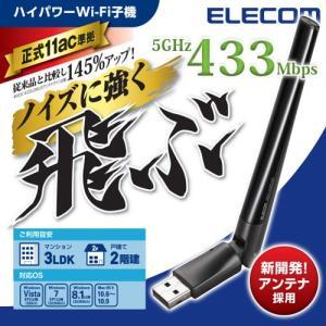 11ac対応 Wi-Fi子機 高速通信433Mbps対応 ブ...
