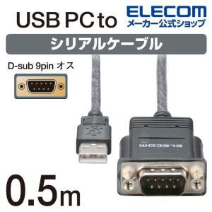 USBtoSerial 変換ケーブル 0.5m┃UC-SGT1 エレコム|elecom