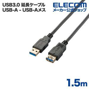 エレコム USB延長ケーブル USB3.0 (A-A) 1.5m ブラック ブラック 1.5m┃US...