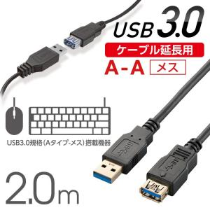 USBケーブル USB3.0延長ケーブル [USB3.0(A - A)] ブラック 2.0m┃USB3-E20BK ┃ エレコム|elecom