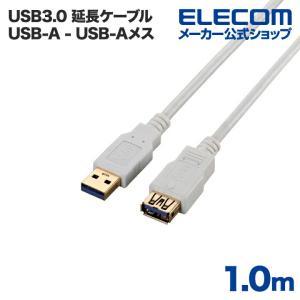 エレコム USB延長ケーブル USB3.0 (A-A) 1m ホワイト ホワイト 1.0m ┃USB...