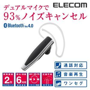 Bluetooth ハンズフリー NFCスマホ対応 ブルートゥース Ver4.0 ヘッドセット forPC ブラック┃LBT-PCHS510BK┃ エレコム|elecom