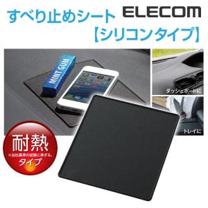 スマートフォン・小物用 滑り止めパッド ブラック┃CAR-PAD1BK エレコム|elecom
