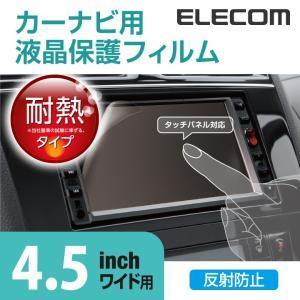 液晶保護フィルム カーナビ用  4.5インチワイド用┃CAR-FL45W アウトレット エレコムわけあり|elecom