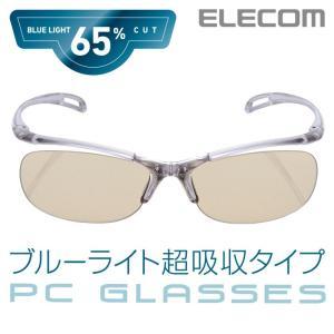 ブルーライト対策眼鏡 PC GLASSES (65%カット) グレー リムレスタイプ┃OG-YBLP01GY エレコム