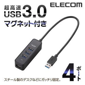 マグネット付き 4ポート USB3.0 ハブ バスパワー専用 モデル ブラック┃U3H-T405BBK エレコム|elecom