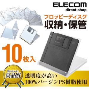 フロッピーディスクケース フロッピープラケース(1枚収納×10入) クリアー┃PK-10┃ エレコム