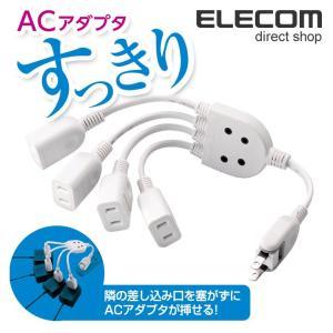 電源コード ACアダプタ用電源ホワイト コンセント 4個口 延長コード 0.2m┃T-ADR4WH┃ エレコム