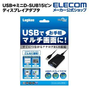 USB⇒ミニD-SUB15ピンのディスプレイアダプタ ブラック┃LDE-SX015U ロジテック