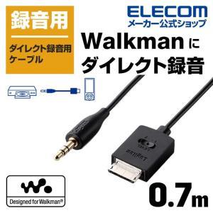 ラジオやCDプレーヤーから直接Walkmanに録音できるウォークマン用レコーディングケーブル 70cm┃LHC-AW01 アウトレット ロジテック わけあり 在庫処分 エレコムダイレクトショップ