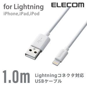 lightning ケーブル iphone5s 5c iPad air 対応 ライトニングケーブル┃LHC-UAL10WH┃ ロジテック