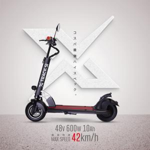 X-TRACK S1 600W 48V 10Ah【最高速度42km/h 電動スクーター】原付1種取得...