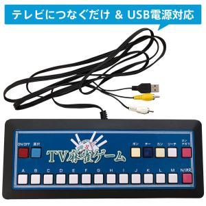 家庭用 テレビ麻雀ゲーム 電池式 USB給電も可能 : 熟年時代社