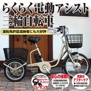 カゴの大きい電動三輪自転車 らくらく電動アシスト三輪自転車 熟年時代社 お茶の間ショッピング