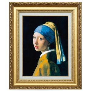 フェルメール 真珠の耳飾りの少女 F6号 立体複製名画 絵画 額付き- アートの友社