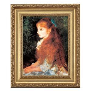 ルノワール 作品 少女イレーヌ 4号 立体複製名画 絵画 額付き - アートの友社