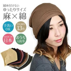 ニット帽 レディース メンズ オールシーズン 年間 気持ちの良い着用感 帽子 日本製 モカ茶