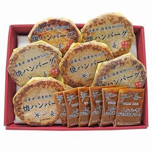 大阪 「夢一喜フーズ工房」 手ごねハンバーグ 1980014 贈り物 ギフト お取り寄せ グルメ 大...