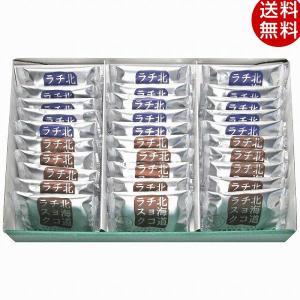 お歳暮 四季舎の森 フルールブラン 北海道チョコラスク2種詰合せ(30枚入) 送料無料の画像