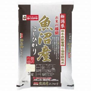 米匠庵 新潟県魚沼産こしひかり 5kg ギフト 送料無料...