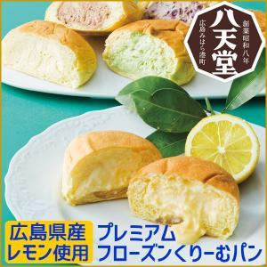 八天堂 プレミアムフローズンくりーむパン・塩レモン詰合せ