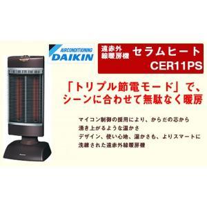 DAIKIN(ダイキン)セラムヒート2014年度モデルcer11ps