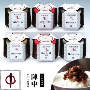 牛タン 仙台ラー油
