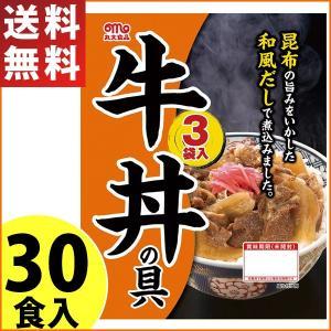 丸大食品 牛丼の具 130g×30食 レトルト...の関連商品6