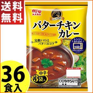 丸大食品 シェフの匠 バターチキンカレー 150g×30食 ...